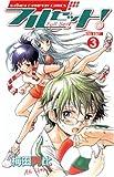 フルセット! volume.3 (少年チャンピオン・コミックス)