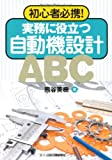 実務で役立つ自動機設計ABC―初心者必携!