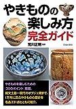 やきものの楽しみ方完全ガイド (池田書店の趣味完全ガイドシリーズ)
