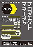 2019 徹底解説プロジェクトマネージャ 本試験問題 (本試験問題シリーズ)