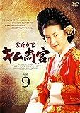 宮廷女官 キム尚宮 Vol.9(第26話~第28話) [レンタル落ち]