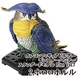 カプコンフィギュアビルダー モンスターハンター スタンダードモデル Plus Vol.7 [2.ホロロホルル](単品)