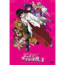 モーレツ宇宙海賊 8 [DVD]