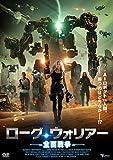 ローグ・ウォリアー 全面戦争 [DVD]