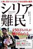 「シリア難民 人類に突きつけられた21世紀最悪の難問」販売ページヘ