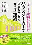 ハウスメーカーで「後悔しない家を建てる」技術(DVD付き) 画像