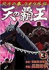天の覇王北斗の拳ラオウ外伝 3 (BUNCH COMICS)