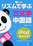 リズムで学ぶ三文字中国語―iPod徹底活用! ([CD+テキスト])
