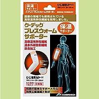 大研医器:クーデック ブレスウォームサポーター ひじ用(M) CBS-EL1M-01