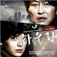 ハウリング 韓国映画OST (韓国盤)