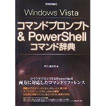 WindowsVistaコマンドプロンプト &PowerShellコマンド辞典