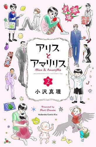 アリスとアマリリス コミック 1-2巻セット