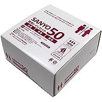 簡易トイレ SANYO50(50回分)【15年間の長期保存が可能!】日本製 抗菌 消臭 凝固剤