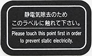 静電気除去シート 粘着シート式 W50×H30 (ブラック) JD10-04E [簡易パッケージ品]
