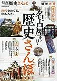 名古屋から行く歴史さんぽ—時代をめぐる、町あるき。 (ぴあMOOK中部)