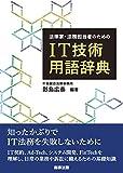 法律家・法務担当者のためのIT技術用語辞典