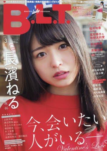 B.L.T. 2018年 03 月号 [雑誌]