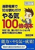通勤電車で10分読むだけやる気100倍の本。今日1日高いモチベーションを維持する魔法の心理術。10分で読めるシリーズ