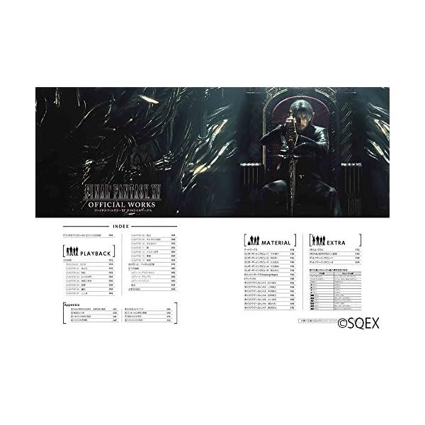 ファイナルファンタジーXV オフィシャルワーク...の紹介画像2