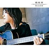 殺風景〜15th Anniversary Edition〜 画像