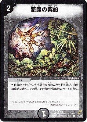 デュエルマスターズ/DM-04/49/C/悪魔の契約