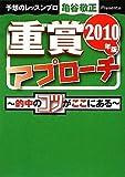 重賞アプローチ2010年版 (サラブレBOOK)