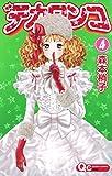 デカワンコ 4 (クイーンズコミックス)