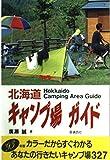 北海道キャンプ場ガイド (Alice outdoor books)