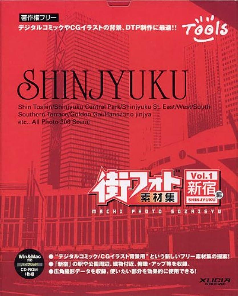 街フォト素材集 Vol.1 新宿編