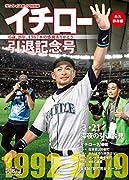 イチロー 引退記念号 (サンケイスポーツ特別版)