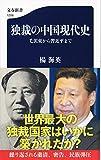 独裁の中国現代史 毛沢東から習近平まで (文春新書)