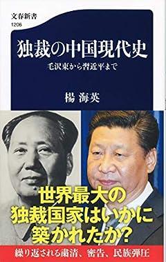独裁の中国現代史 毛沢東から習近平まで (文春新書 1206)