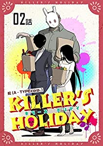 KILLER'S HOLIDAY【単話版】 2巻 表紙画像
