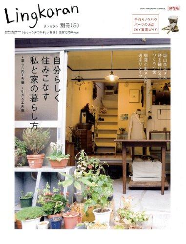 自分らしく住みこなす私と家の暮らし方―保存版 (SONY MAGAZINES ANNEX 第 499号)の詳細を見る