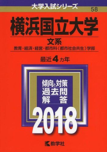 横浜国立大学(文系) (2018年版大学入試シリーズ)