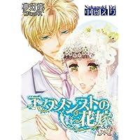 エクソシストの花嫁 Vol.7 (夢幻燈コミックス)