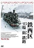 鉄西区 [DVD]