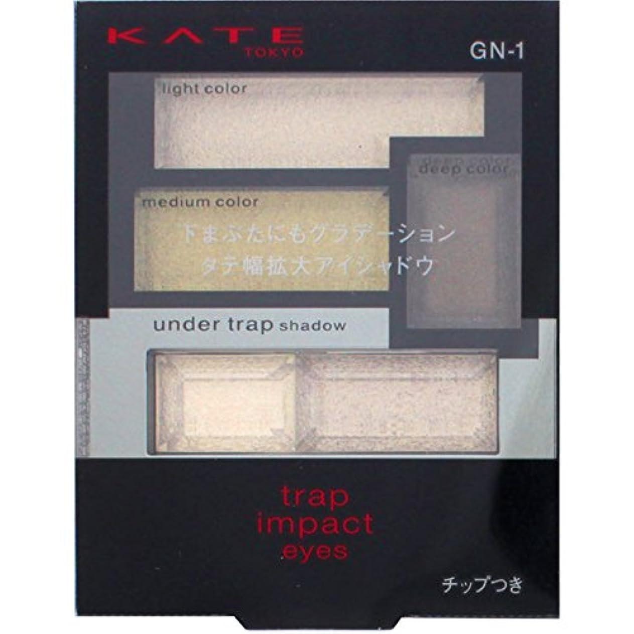 デッドロック縫う病院カネボウ ケイト トラップインパクトアイズ GN-1