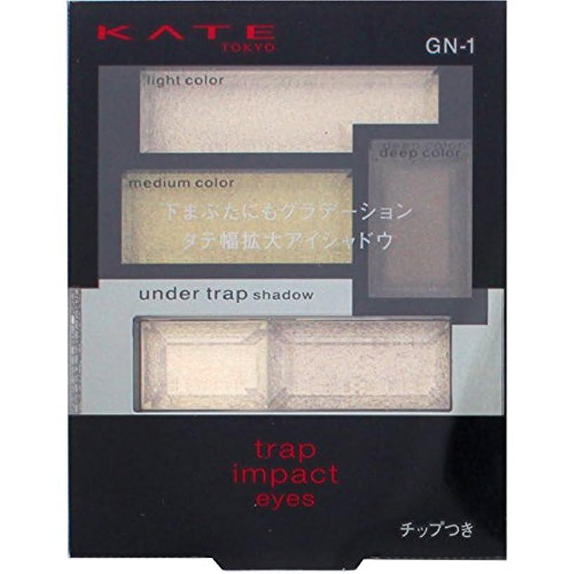 取り出す頭キノコカネボウ ケイト トラップインパクトアイズ GN-1
