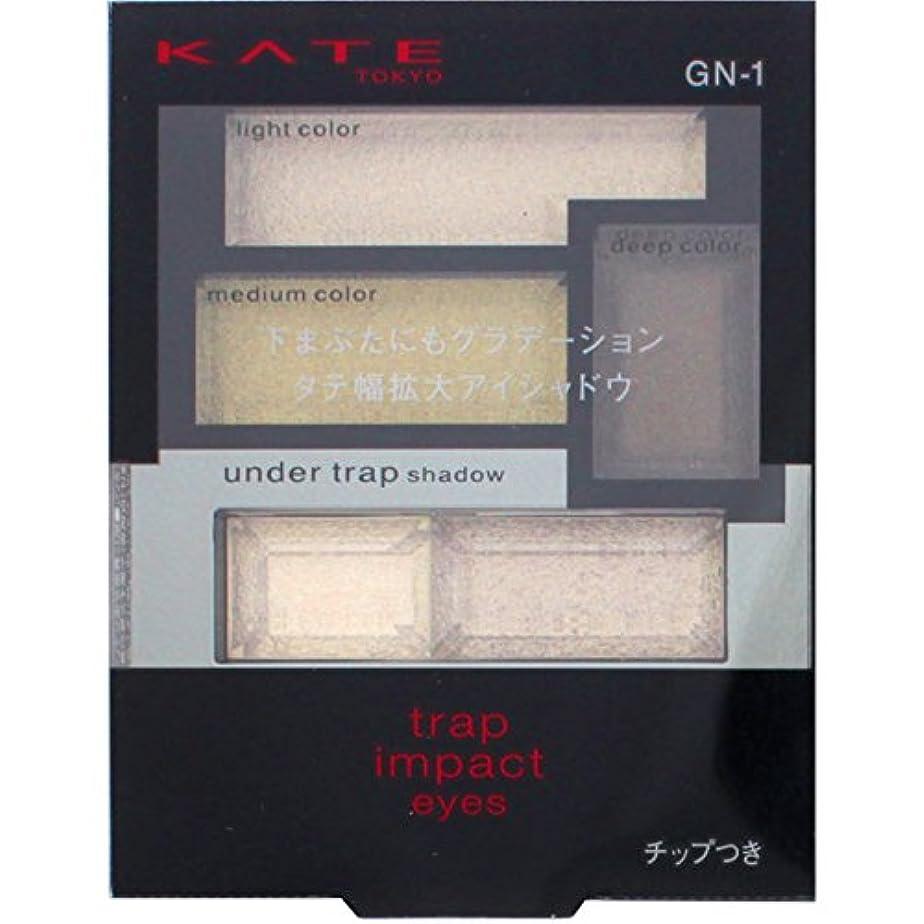 押す混合したディンカルビルカネボウ ケイト トラップインパクトアイズ GN-1
