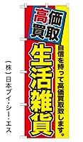 【高価買取 生活雑貨】のぼり旗 3枚セット (日本ブイシーエス)24GNB1177