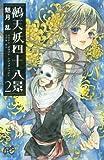 鵺天妖四十八景 2 (プリンセスコミックス)