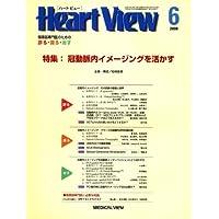 Heart View (ハート ビュー) 2008年 06月号 [雑誌]