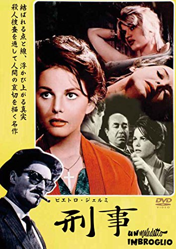 刑事 ピエトロ・ジェルミ [DVD]