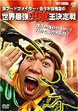 虫フードファイター佐々木孫悟空の世界最強虫喰い王決定戦[DVD]