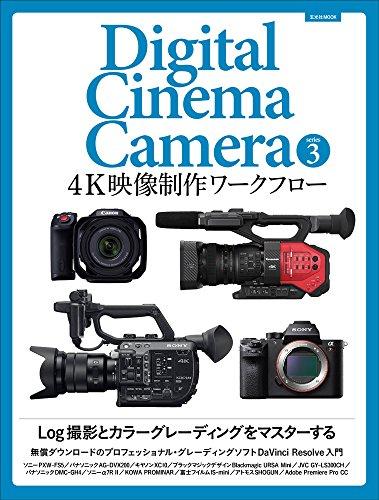 4K 映像制作ワークフロー (玄光社MOOK Digital...
