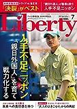 The Liberty (ザリバティ) 2018年 7月号 [雑誌] ザ・リバティ