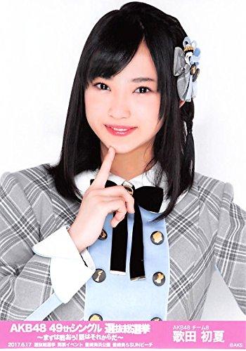 【歌田初夏】 公式生写真 AKB48 49thシングル 選抜総選挙 ランダム 開票イベントVer.