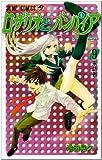 ロザリオとバンパイア 9 (ジャンプコミックス)