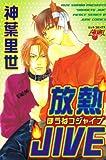 放熱JIVE (JUNEコミックス)